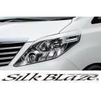 SilkBlaze シルクブレイズ エアロ20系アルファード 前期/後期(S)アイライン (塗装済み)