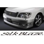 SilkBlaze シルクブレイズ エアロ20系セルシオ後期フロントリップスポイラー (塗装済み) 代引き不可