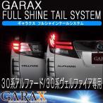 GARAX ギャラクス フルシャインテールシステム 30系アルファード/30系ヴェルファイア