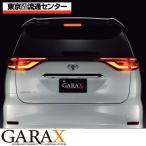 GARAX ギャラクス  【50系エスティマ】 フルシャインテールシステム