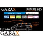 GARAXギャラクス【50系エスティマ】ハイブリッドLEDルームランプ9Pセット