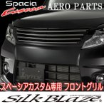 SilkBlaze Lynx シルクブレイズ【MK32S スペーシアカスタム】 フロントグリル (塗装済み)