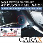 GARAX ギャラクス ステアリングコントロールキット 80系ノア/ヴォクシー/エスクァイア