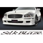 SilkBlaze シルクブレイズ エアロ50シーマ前・中期 フロントリップスポイラー(塗装済み) 代引き不可