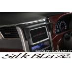 SilkBlaze シルクブレイズ【20系アルファード/ヴェルファイア】[前期/後期]車種専用ナビバイザー/ナビシェード