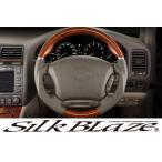 SilkBlaze シルクブレイズ20系セルシオ後期スポーツステアリング タイプSD