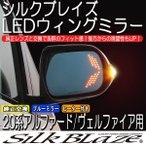 SilkBlaze シルクブレイズ【20系アルファード/ヴェルファイア】[前期/後期]LED ウィングミラー(ミラーヒーター付き車用)