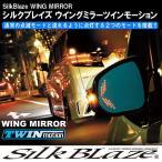 SilkBlaze シルクブレイズ 50系エスティマ LED ウィングミラー(ツインモーション)  SB-WINGM-39