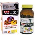 野口医学研究所 春・秋・紫3種ウコン 240粒