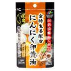 ユニマットリケン 金時生姜配合 にんにく卵黄油 330mg×62粒