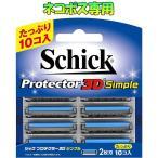 シック シック プロテクター3D シンプル 替刃 10コ入