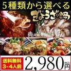 送料無料 東京炎麻堂 5種類から選ぶ音鳴るぎょうざ鍋 3〜4人前 もつ醤油 辛味噌 スパイシーカレー 完熟トマト パクチートムヤムクン