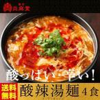 送料無料 メール便 東京炎麻堂 酸辣湯麺 スーラータン麺 サンラータン麺 4食セット