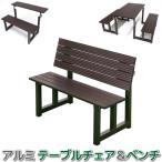アルミテーブルチェア&ベンチ ガーデンテーブル お庭 ベンチ ガーデンセット エクステリア ブラウン ALTC-B の画像
