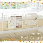 ベッドガード 姫系 かわいい 便利ポケット付 ベッド ベッドルーム ベッドサイド 寝室 小物収納 収納 ホワイト Del Sol デルソル DS-BG40