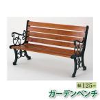 ガーデンベンチ 屋外ベンチ 幅125cm ガーデン ベンチ エクステリア バルコニー 庭 パークベンチ 屋外 テラス 幅125cm 天然木 椅子 送料無料