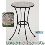 リフレクトタイルテーブル 直径50cm ガーデンテーブル ベランダ バルコニー ガーデン タイルテーブル エクステリア テーブル 送料無料
