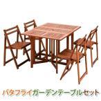 バタフライガーデンテーブルセット テーブル付 木製折りたたみ椅子4脚 天然木 ガーデン ベランダ バルコニー 木製 パラソル穴付 送料無料