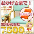 介護 椅子 ダイニングチェア 肘付 楽々サポート 木製チェア 送料無料 送料込