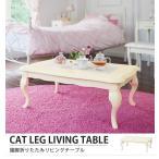 プリンセスリビング テーブル  猫脚テーブル 折れ脚テーブル 送料無料