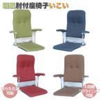 肘付座椅子 薄型 折たたみ式座椅子 リクライニング座椅子 和風座椅子 座椅子 和室 ロイヤル いこい