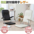 肘付座椅子 薄型 折たたみ式座椅子 リクライニング座椅子 和風座椅子 ロイヤル レザー 送料無料