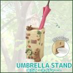 アンブレラスタンド かわいい傘立て アンティーク 玄関 レインラック 収納 ネイチャー
