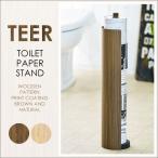 トイレットペーパースタンド トイレットペーパー 収納 ストッカー WC トイレ お手洗い TP-300M TEER(ティール)