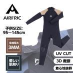 AIRFRIC ウェットスーツ 子供用 子ども キッズ 3mm サーフィン ダイビング マリンスポーツ バックジップ仕様 日焼け止め UVカット 20WKL01