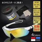 スポーツ サングラス 偏光 メンズ レディース ケース付き 超軽量 UVカット ゴルフ サイクリング 自転車用 野球 釣り XTSG18SS