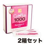 ショッピングダイエット カットプラス1000レスベラC お得な2個セット 2.2g×30包 カロリーカット メディア・ラボ ダイエット
