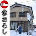 日本製 角度調節付多機能雪降...