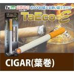 電子タバコ TaEco-E シガー/葉巻 禁煙 タエコ VAPE ベイプ 禁煙グッズ 使い捨て 禁煙補助