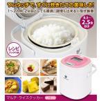 ショッピング炊飯器 マルチ・ライスクッカー MC-106 クマザキエイム 炊飯器 一人暮らし 小型炊飯器 ヨーグルトメーカー