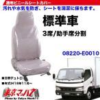 透明シートカバー日野デュトロ/エアーループデュトロ 3席/助手席分割