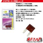 【エーモン】【1273】ミニ平型ヒューズ 7.5A