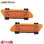 アイゼロセブンバンパー下段LEDアンバー/MAXアンバー 左右セット