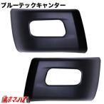 ブルーテックキャンターワイド用 【ブラック】バンパーコーナーセット