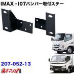 i_max・i_07バンパー取付ステー日野デュトロ/トヨタダイナ/日野エアループデュトロ標準車
