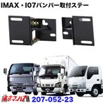 i_max・i_07バンパー取付ステーNewエルフ標準/ワイド車・07エルフローキャブ
