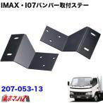 i_max・i_07バンパー取付ステー日野デュトロ/トヨタダイナワイド車
