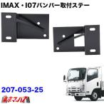 i_max・i_07バンパー取付ステー07エルフワイド車