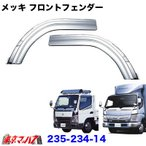 メッキ フロントフェンダーセット三菱ジェネレーションキャンター/ブルーテックキャンター標準車