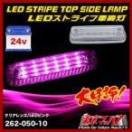 ストライプ LED6車高灯 クリアレンズ/LEDピンク  24v