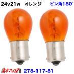 24v21w オレンジ球2個セット