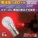 電球型LED 1W レッド24vダブル球1個入り