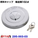 燃料タンクCAP【鍵付き】 YUSOKI大型共通用102φ