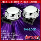 SN-200D タービンホーン120dBクロームメッキ24v