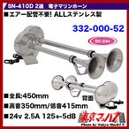 2連電子マリンホーン 24v 【SN-410 D】