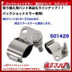 バックショットミラーFUJI 取付バンド ステン メッキ 501429